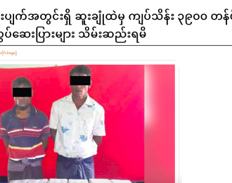 Screenshot of false news posted by Myanmar Times